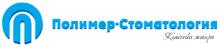 ''Полимер-Стоматология'' ООО